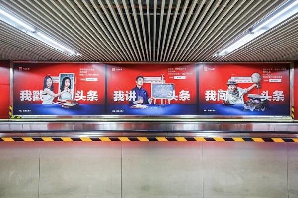今日头条地铁广告